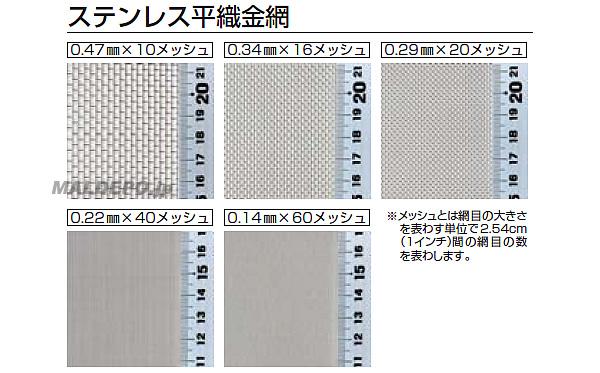 ステン平織金網 450mm巾×1m 0.47mm×10メッシュ