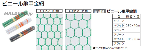 ビニール亀甲網 450mm巾×1m ホワイト0.85×10mm