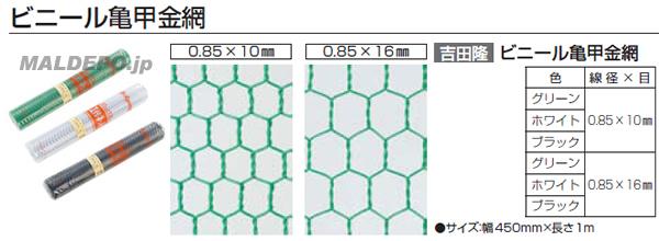 ビニール亀甲網 450mm巾×1m グリーン0.85×16mm