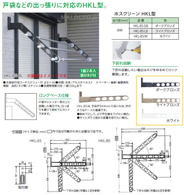 ホスクリーンHKL型HKL-85-W (2本1組)