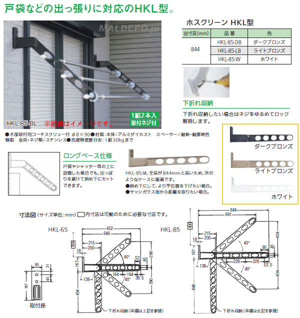ホスクリーンHKL型HKL-85-LB(2本1組)