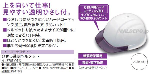ひさし透明ヘルメット 白 No.370F-OT-S
