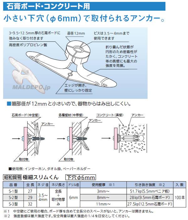 極細スリムくん S-3型