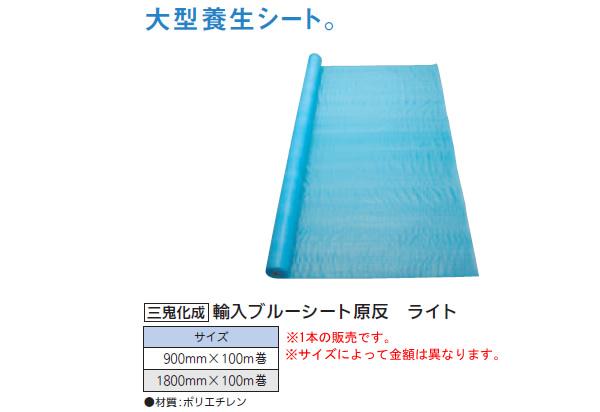 輸入ブルーシート原反ライト 1800×100m