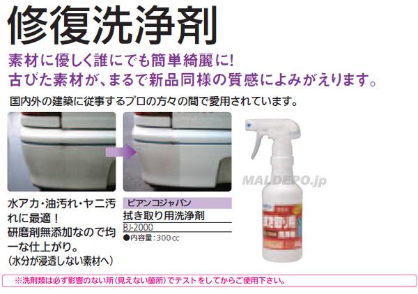 ビアンコ 拭き取り用洗浄剤BJ-2000 300cc