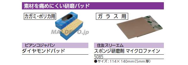 ビアンコ ダイヤモンドパッドガラス・カガミ用