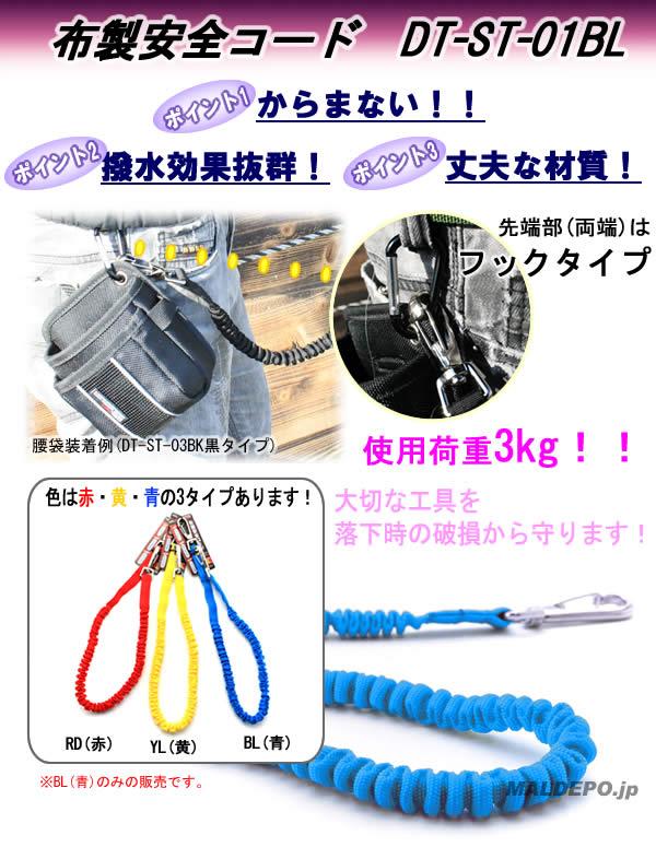 布製安全コードDT-ST-01BL青