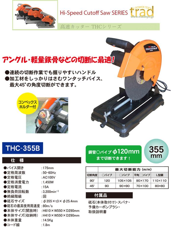 trad 高速切断機 355mm THC-355A