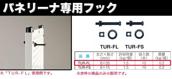 トラスコ(TRUSCO) パネリーナ専用 フック(6×35mm) 10本入 TUR-FL