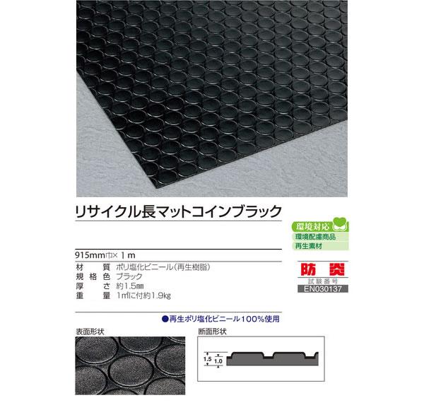 スリップ防止用シート マットコイン ブラック 1.5x915mm 1m