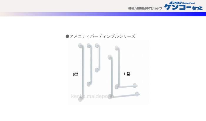 アメニティバーディンプル I型手すりφ32 AS-HDD-4 長さ40cm
