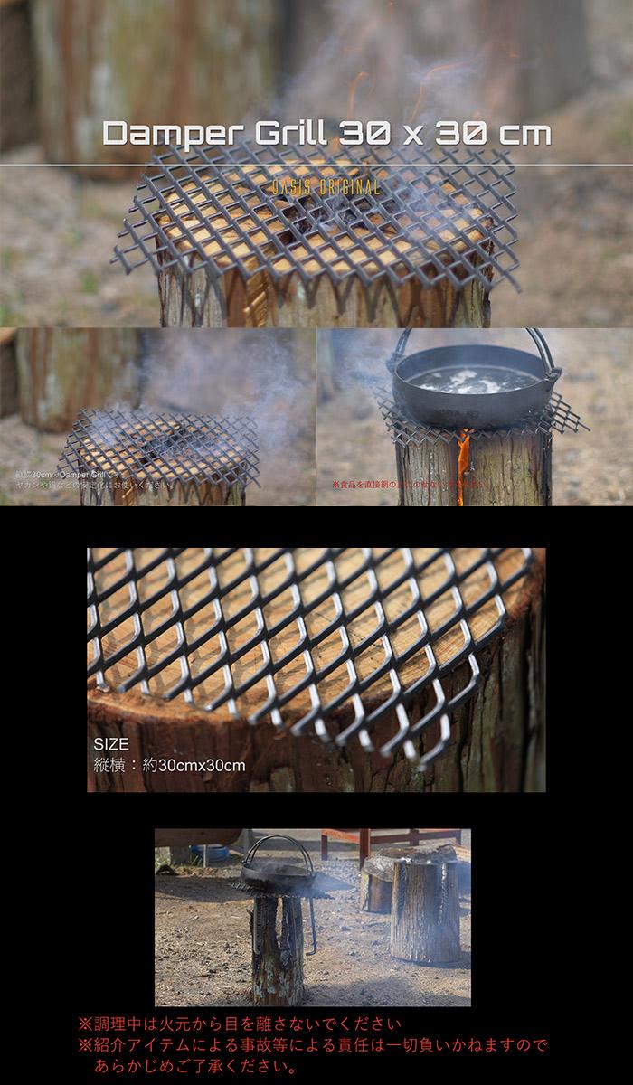 Damper Grill 30x30