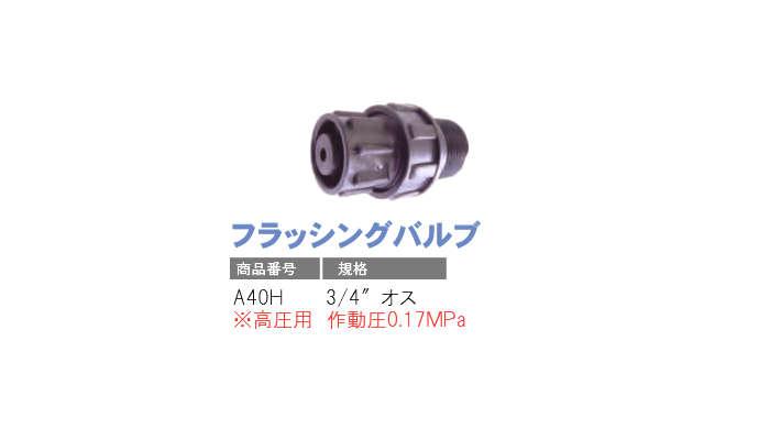 サンホープ フラッシングバルブ 2個 A40Hx2 3/4オス
