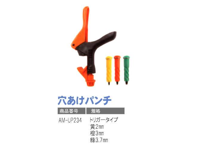 サンホープ 穴あけパンチ トリガータイプ AM-UP234 2、3、3.7mm