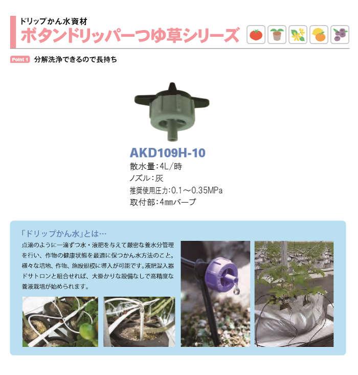 サンホープ ボタンドリッパーつゆ草シリーズ 50個 AKD109H-10x5 4L/H