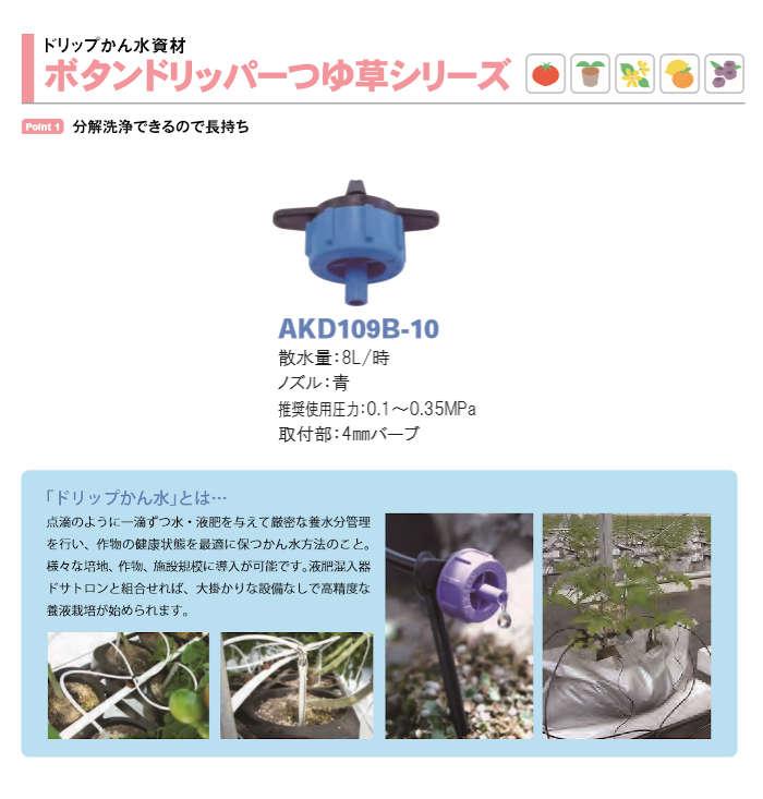 サンホープ ボタンドリッパーつゆ草シリーズ 50個 AKD109B-10x5 8L/H