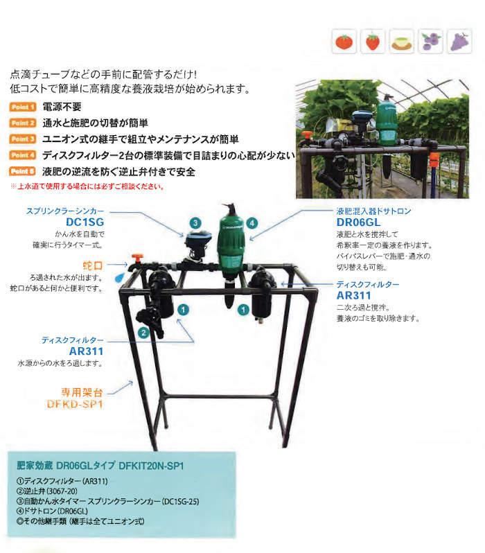 サンホープ 専用架台付ドサトロン養液栽培システム DFKIT20N-SP1+DFKD-SP1 DR06GLタイプ