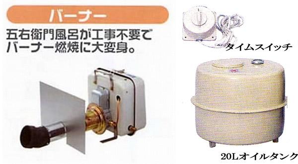 長府工産(株) 五右衛門風呂バーナー F-9(50Hz)