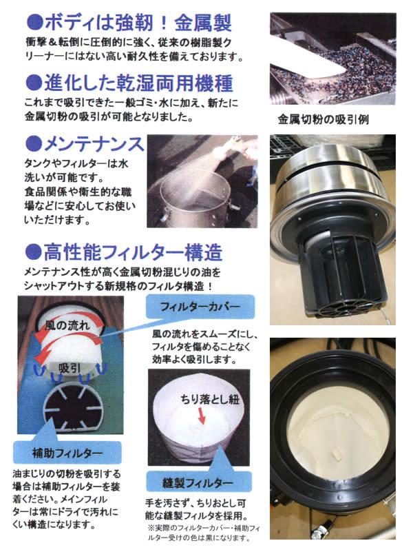 スイデン 金属製クリーナー SPSV-110