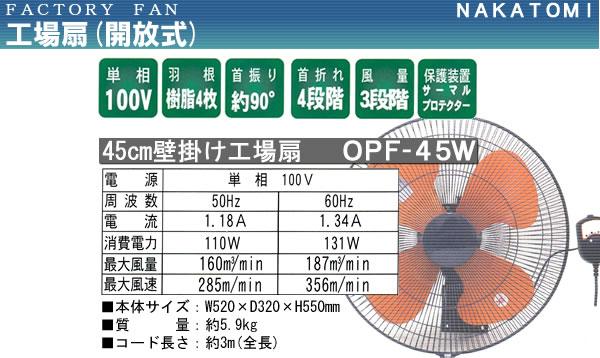 ナカトミ 大型扇風機(工場扇) 壁掛け式 45cm羽根 OPF-45W