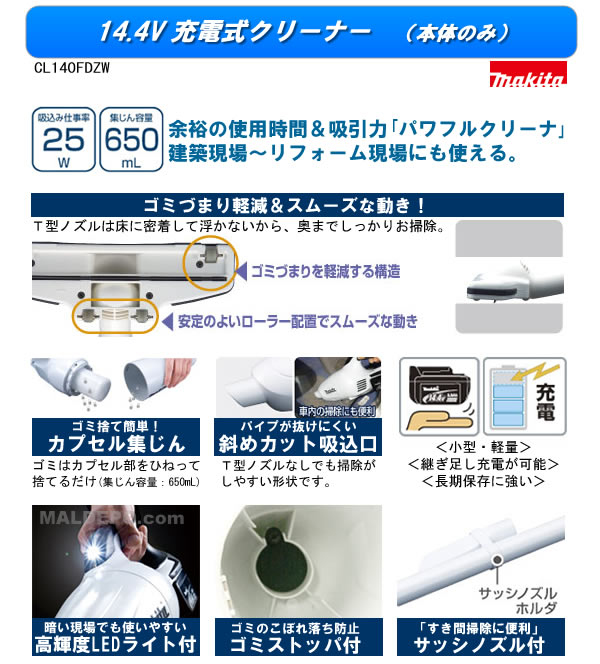 マキタ(makita) 14.4V 充電式クリーナー CL140FDZW (本体のみ)