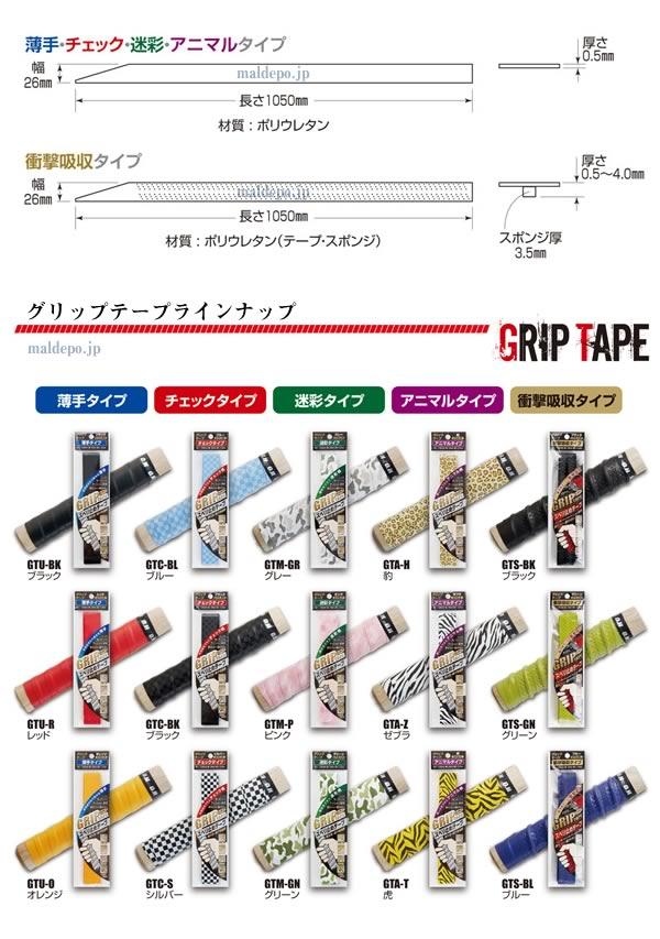 オーエッチ工業(OH) グリップテープ ブラック(チェックタイプ) GTC-BK