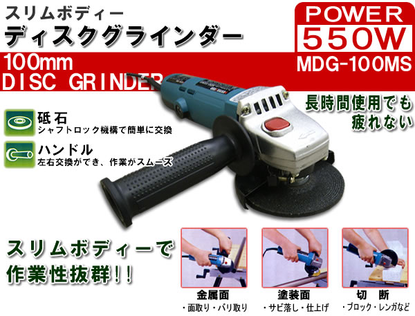 EXCELLENT KOBO 100mmスリムボディ ディスクグラインダー MDG-100MS