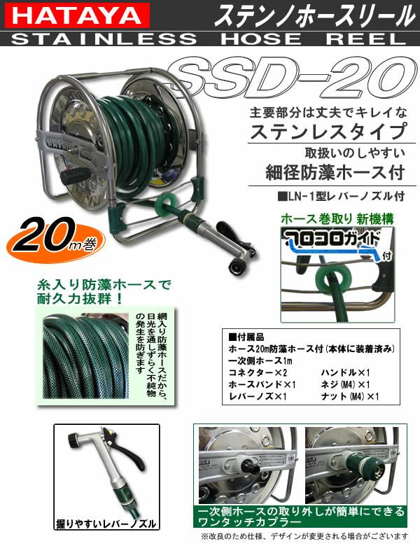 ハタヤ(HATAYA/畑屋製作所) ステンノホースリール SSD-20
