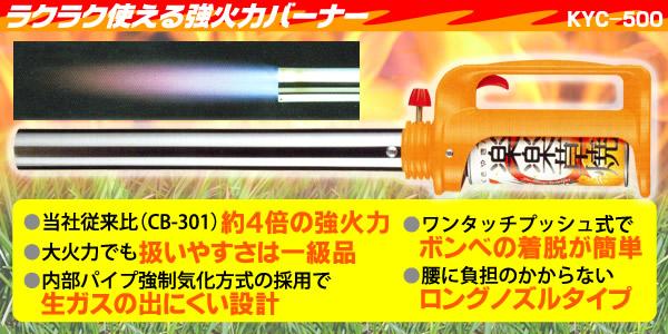 サカエ富士(榮製機/栄富士) カセットバーナー 楽楽草焼 KYC-500