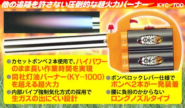 サカエ富士(榮製機/栄富士) カセットバーナー 楽楽草焼 KYC-700