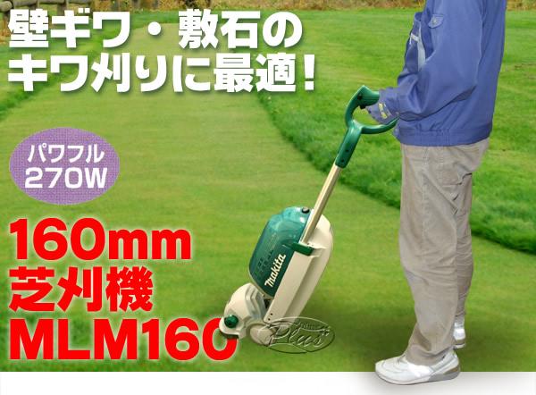 マキタ(makita) はさみロータリー刃式 芝刈機 MLM160