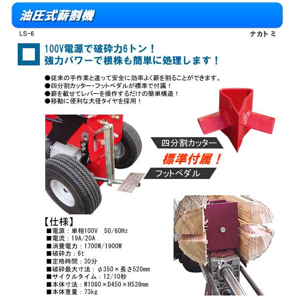 ナカトミ 油圧式電動薪割機 6トン 4分割カッター付 LS-6
