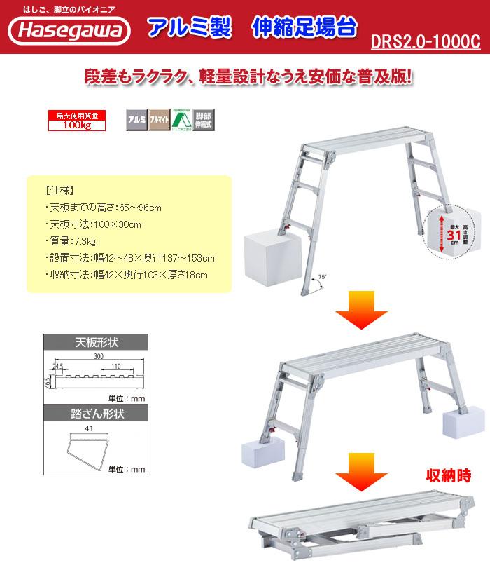 ハセガワ(長谷川工業) アルミ伸縮足場台 DRS2.0-1000