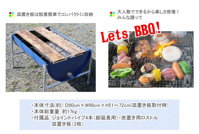 ドラム缶バーベキューコンロ どらむかんくん BK-100 皿置き板2枚 脚延長ジョイント付