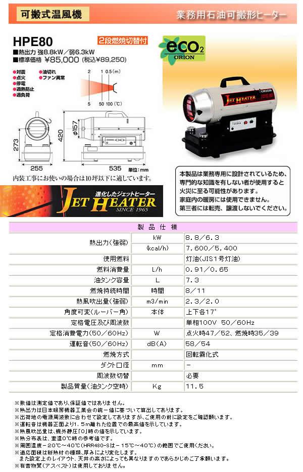 オリオン機械(株) ジェットヒーターHP 可搬式温風機 HPE80A
