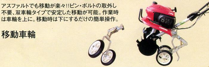 ホンダ(HONDA) こまめF220用 らくらく車輪3型 #11539