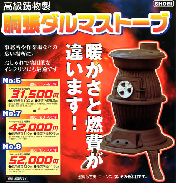 SHOEI(ショウエイ) 高級鋳物製 胴張ダルマストーブ 【8号】