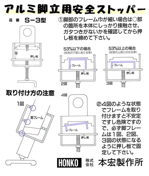 777 アルミ脚立用安全ストッパー S-3(4本セット)