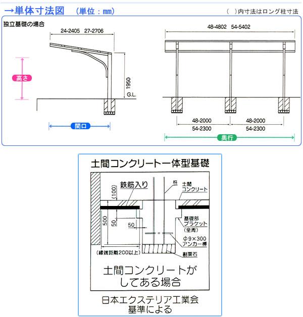 HONDALEX(ホンダレックス/本多金属工業) カーポート エクセル 27型(5402mmタイプ) XP(B)9LW 【受注生産品】