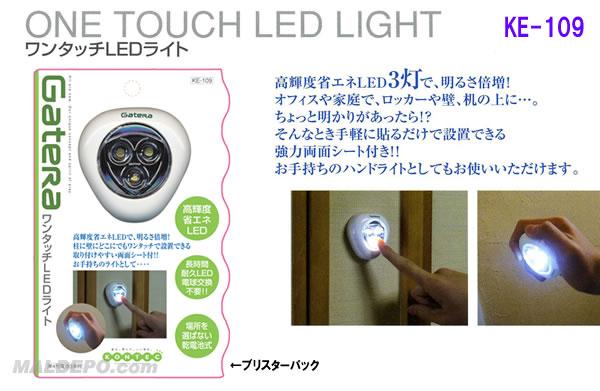 コンテック ワンタッチLEDライト KE-109【処分品】