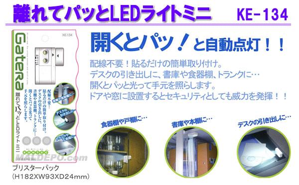 コンテック 離れてパッとLEDライトミニ KE-134【処分品】