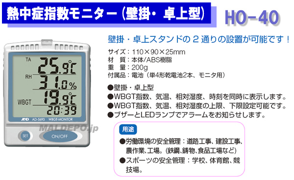 熱中症指数モニター(壁掛・卓上型) HO-40