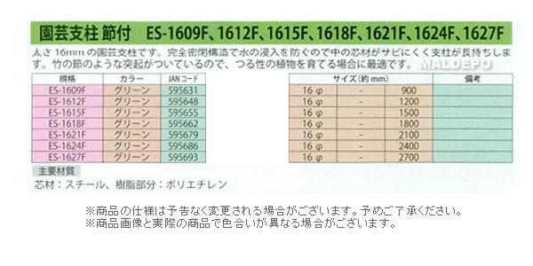 アイリスオーヤマ 園芸支柱 節竹 ES1624F グリーン