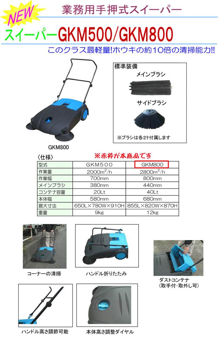 フルテック 業務用スイーパー 手押し式 GKM-800