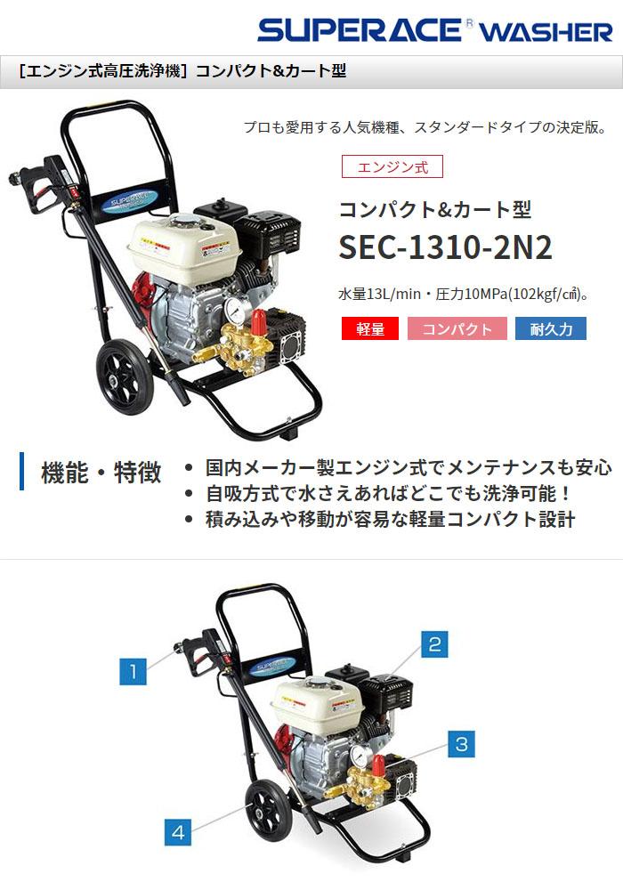 スーパー工業 高圧洗浄機 スーパーエースウォッシャー エンジン式/10Mpa SEC-1310-2N1【個人宅配送不可】