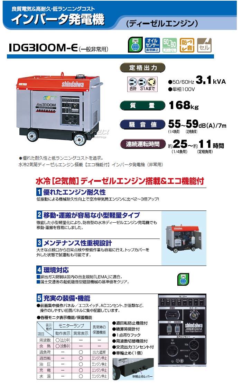 新ダイワ工業 インバーターディーゼルエンジン発電機 一般非常用 IDG3100M-E