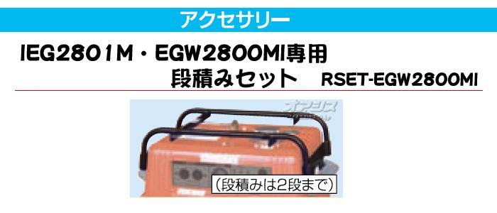 新ダイワ工業 新ダイワ発電機用 段積みセット RSET-EGW2800MI