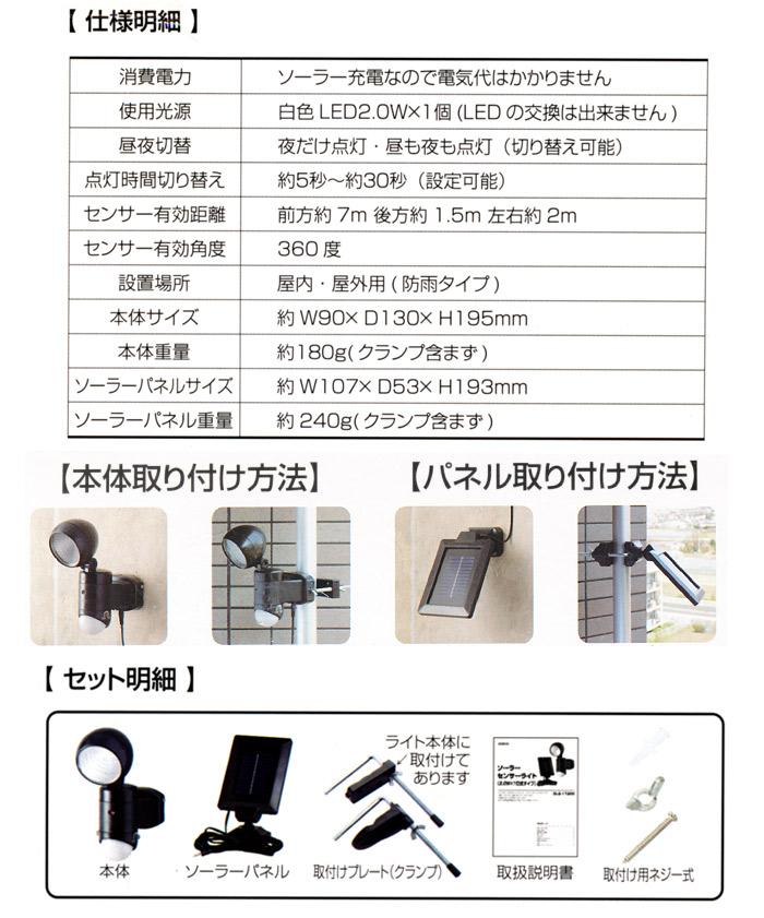 三共コーポレーション ソーラーセンサーライト(LED2.0W) DLS-1T300