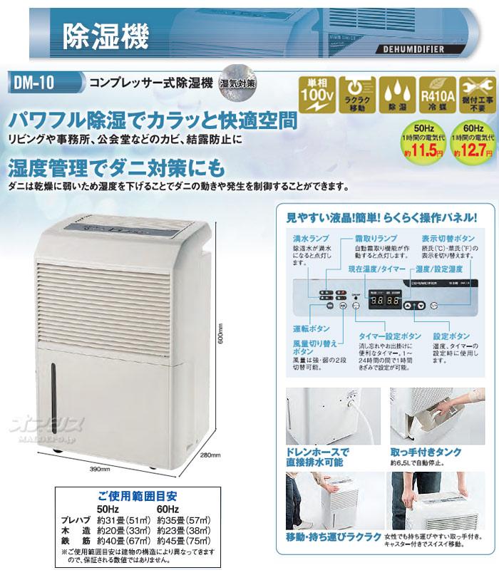 ナカトミ コンプレッサー式除湿機 DM-10 【個人宅配送不可】