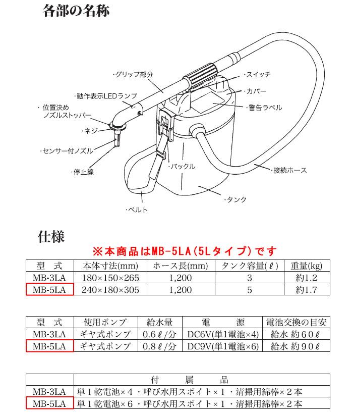 バッテリー自動給水装置 ミニバス MB-5LA